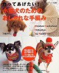 作ってあげたい!小型犬のためのおしゃれな手編み