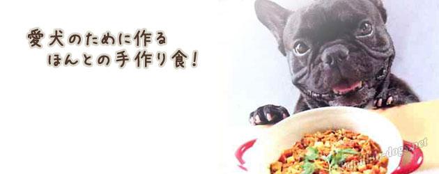 愛犬のために作るほんとの手作り食