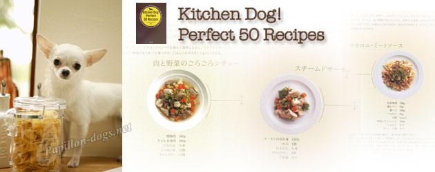 キッチンドッグ パーフェクト50レシピ